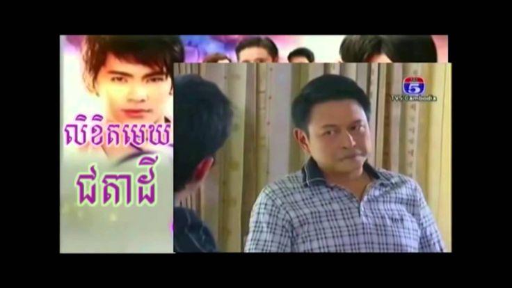 movies speak khmer - likhet mek cheata dey - លិខិតមេឃ ជតាដី - Part 2