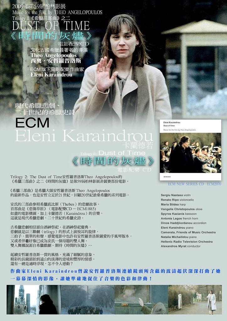 Eleni Karaindrou - Trilogia II: The Dust of Time (O.S.T.) #DM