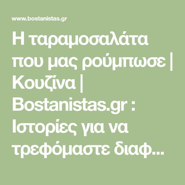 Η ταραμοσαλάτα που μας ρούμπωσε | Κουζίνα | Bostanistas.gr : Ιστορίες για να τρεφόμαστε διαφορετικά