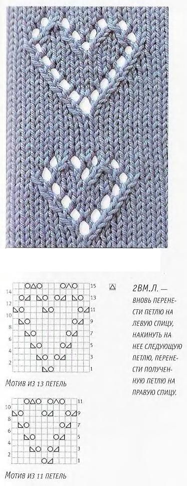 маленькие сердца  knitted lace patterns charted, but not translated into English.