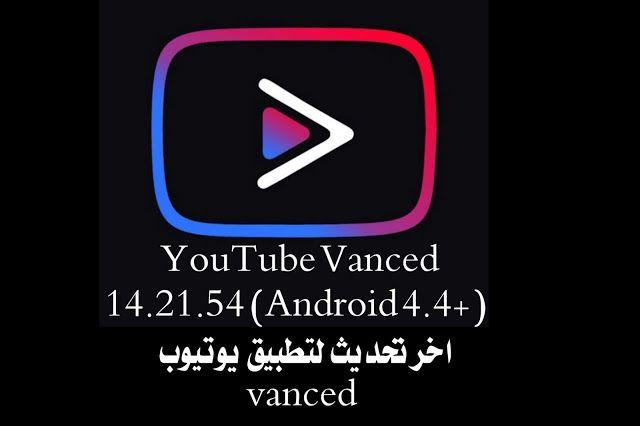تحميل اخر تحديث لتطبيق يوتيوب Youtube Vanced نقدم لكم Youtube Vanced 14 21 54 Android 4 4 اخر تحديث لتطبيق يوتيوب Vanced مميزات ال Youtube Letters Symbols