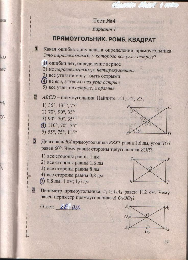 Тест по геометрии 8 класс белицкая о в ответы