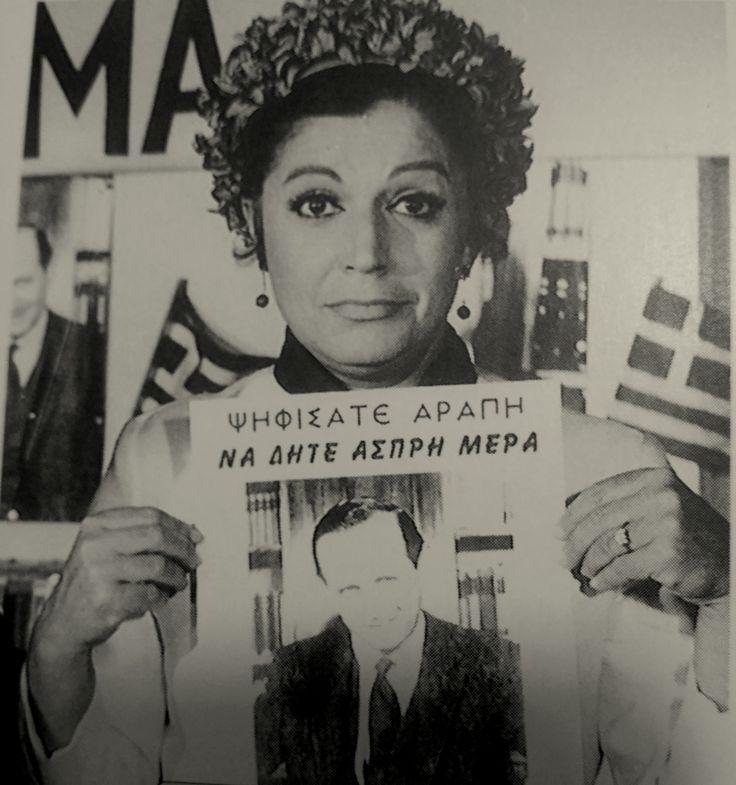 Rena Vlahopoulou - Kάνε Με Πρωθυπουργό…Στη Μεγάλη Οθόνη!