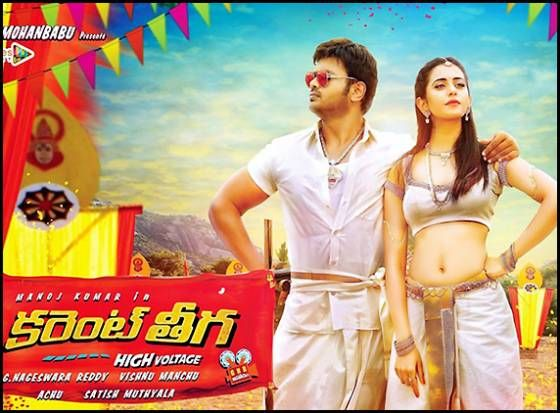 Current Theega hits the screens http://www.andhrawishesh.com/home/movie-news/47604-current-theega-hits-the-screens.html  Manchu Manoj's most awaited film 'Current Theega' finally hit the screens this morning. Coming with quite a good expectations, Manoj did lot of hard work for the film and it is his first solo movie of the year.