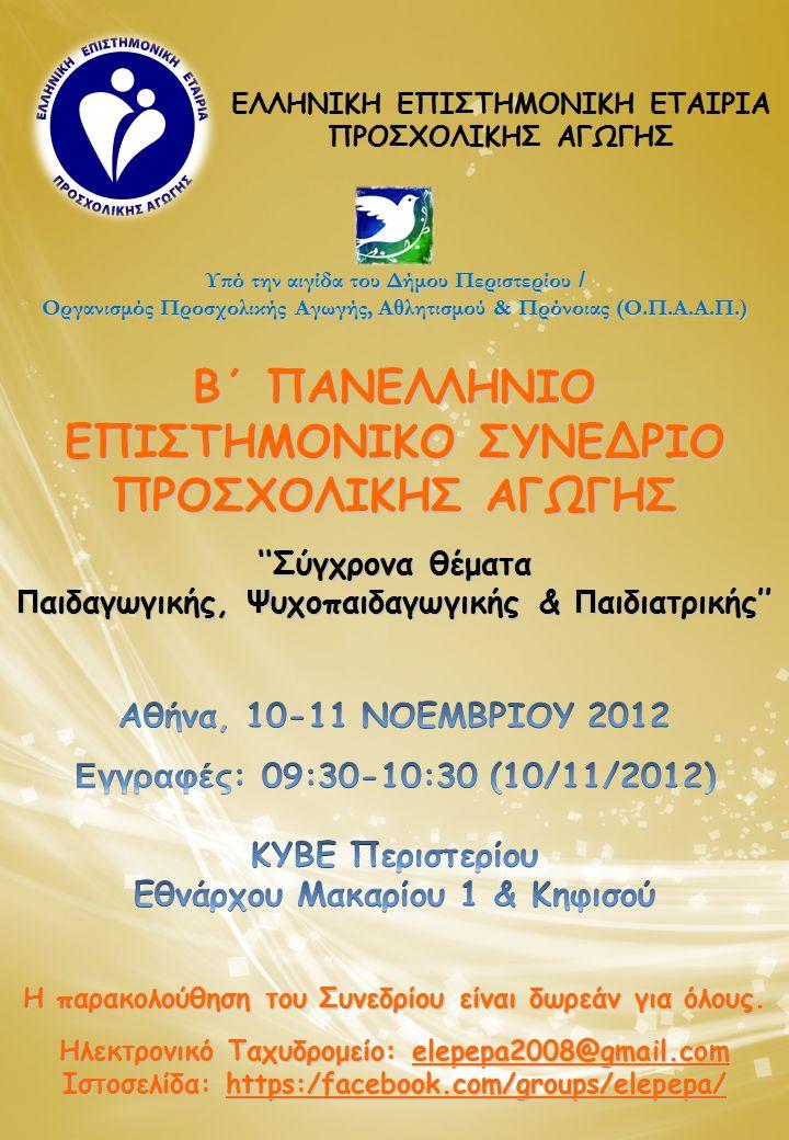 Β΄ Πανελλήνιο Επιστημονικό Συνέδριο Προσχολικής Αγωγής 10-11/11/2012