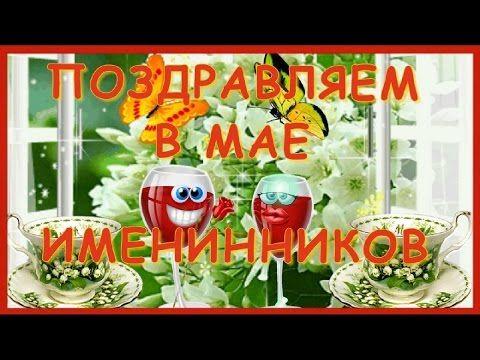 (23) Поздравляем в мае Именинников С Днем рождения #HappyBirthday Красивое поздравление - YouTube