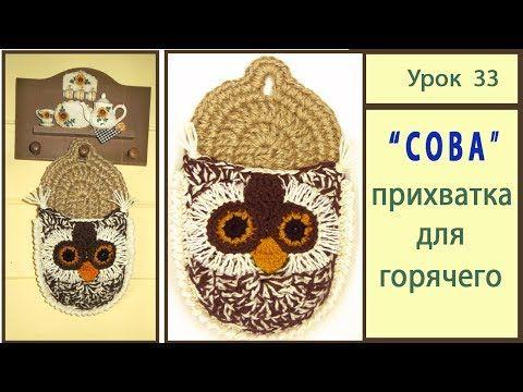 Прихватка крючком. Схема Сова Мастер Класс. Owl crochet. Урок 33 - YouTube