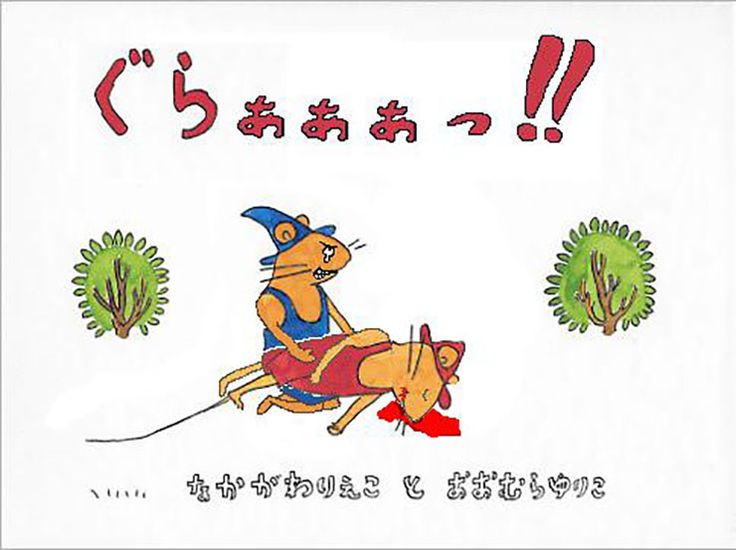 Googleの画像検索で絵本の「ぐりとぐら」を検索するとヤバイ(笑)! | ガジェット通信