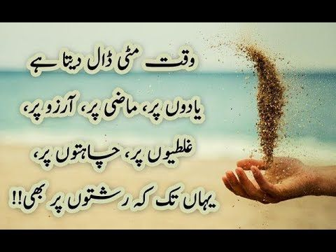 new heart touching urdu quotes about Family, People and Relationship