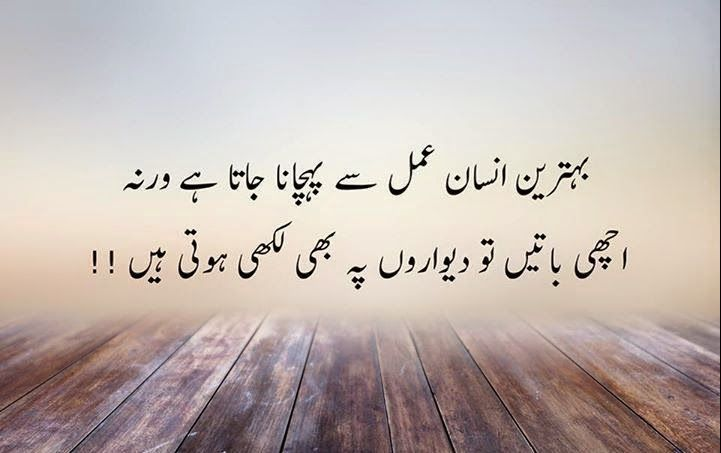 38 Powerful Urdu Quotes About Life, Hope, Struggle and
