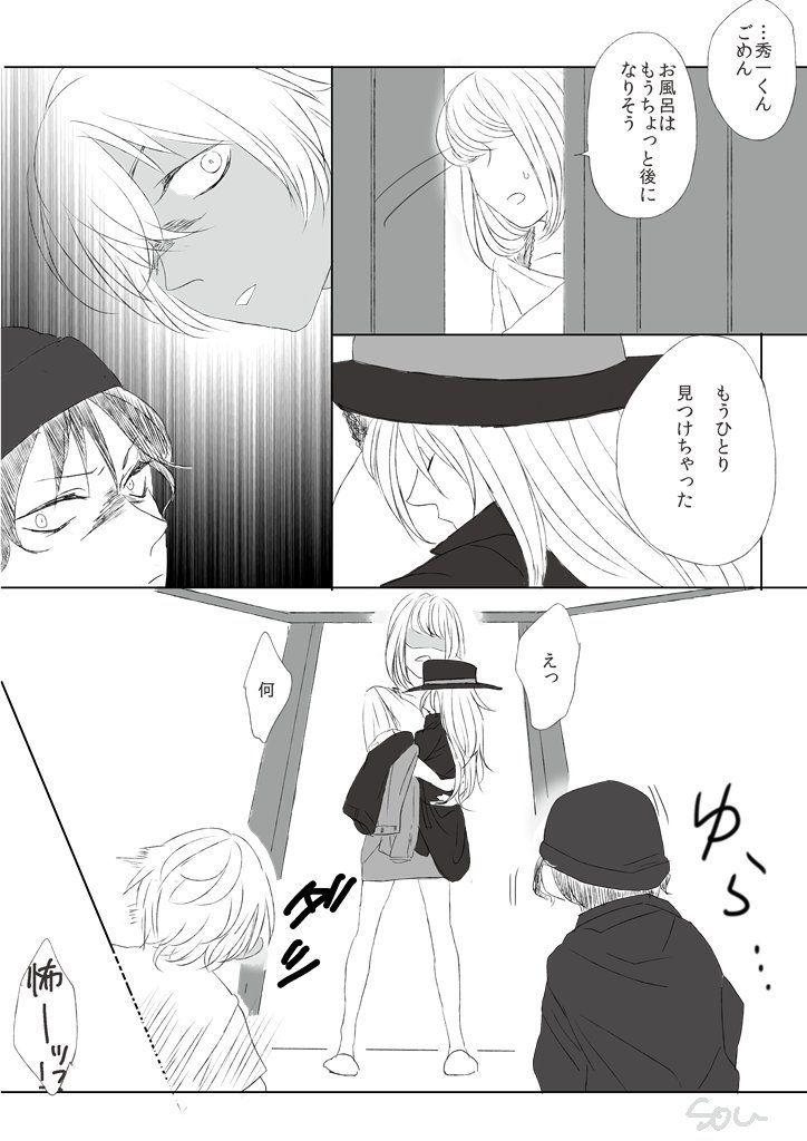 小説 コナン 夢 歩美ちゃんのお姉ちゃん