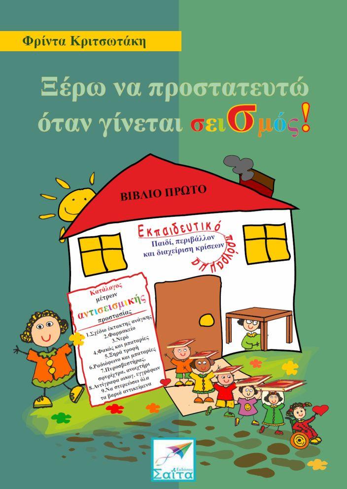Ξέρω να προστατευτώ όταν γίνεται σεισμός, Φρίντα Κριτσωτάκη, Εκδόσεις Σαΐτα, Νοέμβριος 2015, ISBN: 978-618-5147-70-9, Κατεβάστε το δωρεάν από τη διεύθυνση: www.saitapublications.gr/2015/11/ebook.191.html