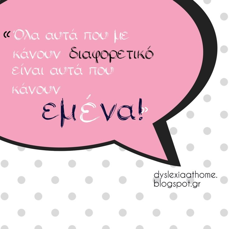 Dyslexia Quote of the day! Όλα αυτά που με κάνουν διαφορετικό είναι αυτά που με κάνουν εμένα!