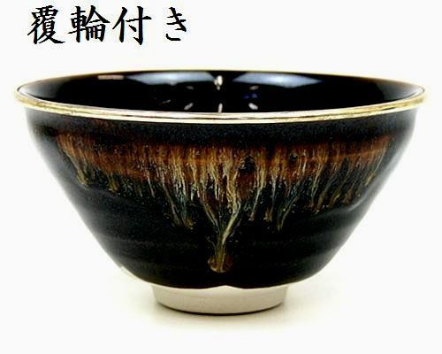 Traditional craftsman Tenmoku (with outer margin ) Oketani Teiichi ( Kyoto ) traditional Japanese culture tea utensils >>> Check this awesome product by going to the link at the image.