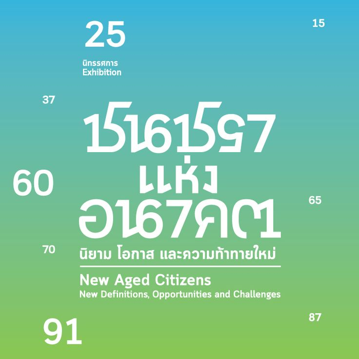 """The Exhibition """"New Aged Citizens: New Definitions, Opportunities and Challenges"""" by TCDC  When ageing is inevitable and we will live much longer than previous generation, let's prepare and seek the opportunity from ageing society together."""
