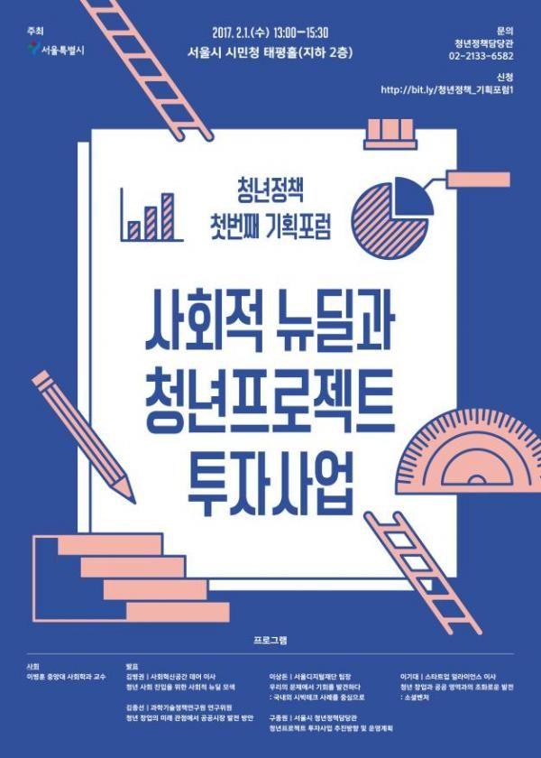 서울시, 사회적 뉴딜과 청년프로젝트 투자사업 포럼 개최 - 스파크뉴스