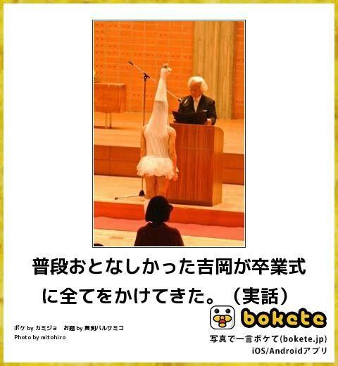 有名なあの京大の卒業式?