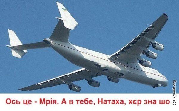 Мрія - http://p2240.ukrbash.org/pt