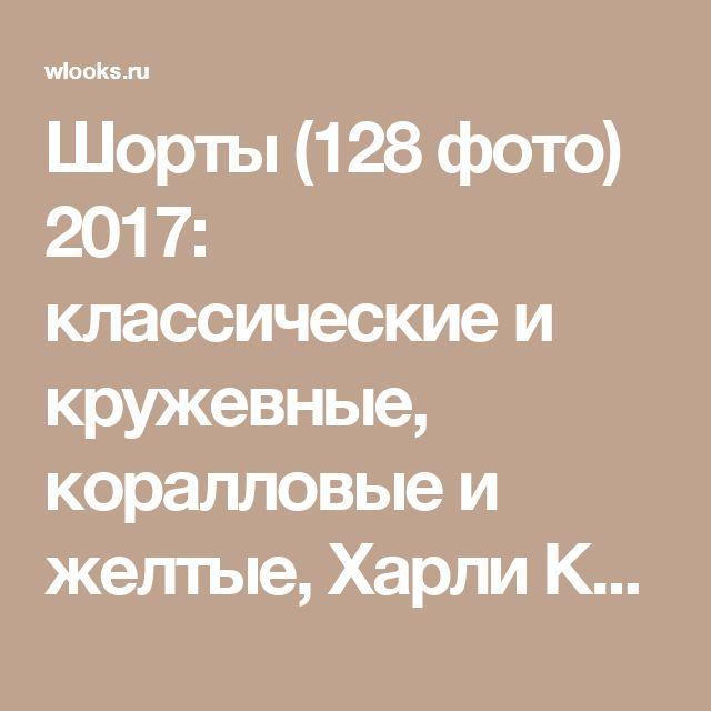 Шорты (128 фото) 2017: классические и кружевные, коралловые и желтые, Харли Квинн, белые модные, ufc и карго, для танцев