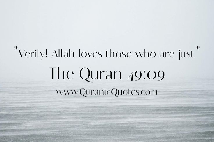 "#154 The Quran 49:09 (Surah al-Hujurat) ""Verily! Allah loves those who are just."""
