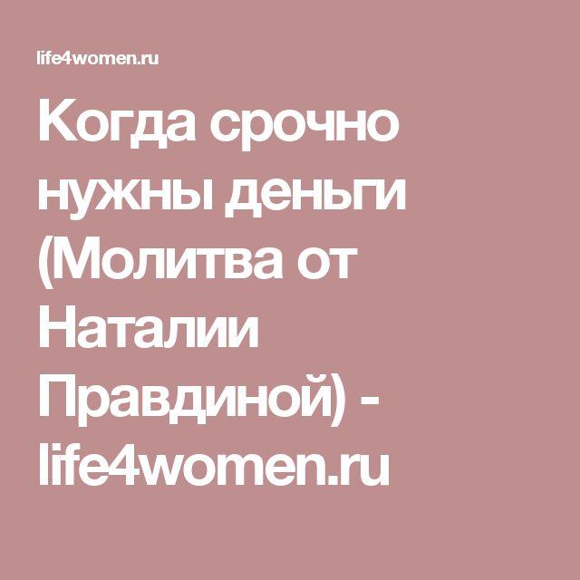 Когда срочно нужны деньги (Молитва от Наталии Правдиной) - life4women.ru