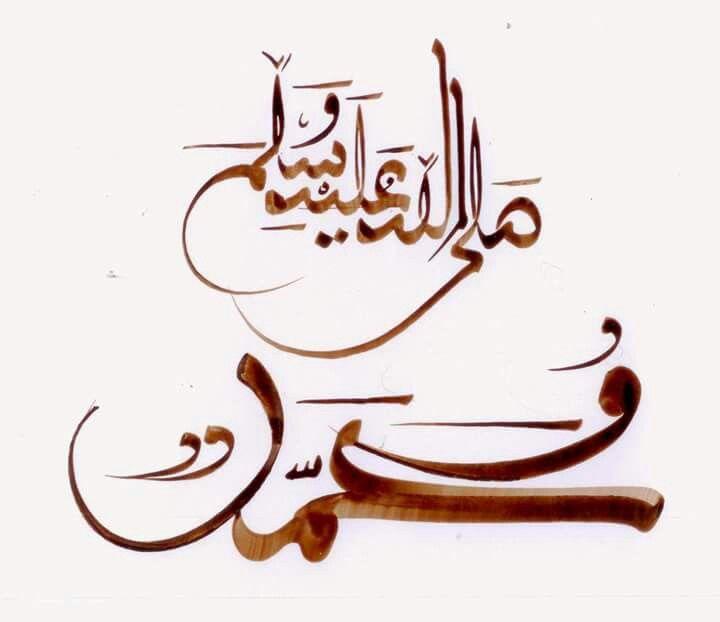 محمد صل الله عليه و سلم