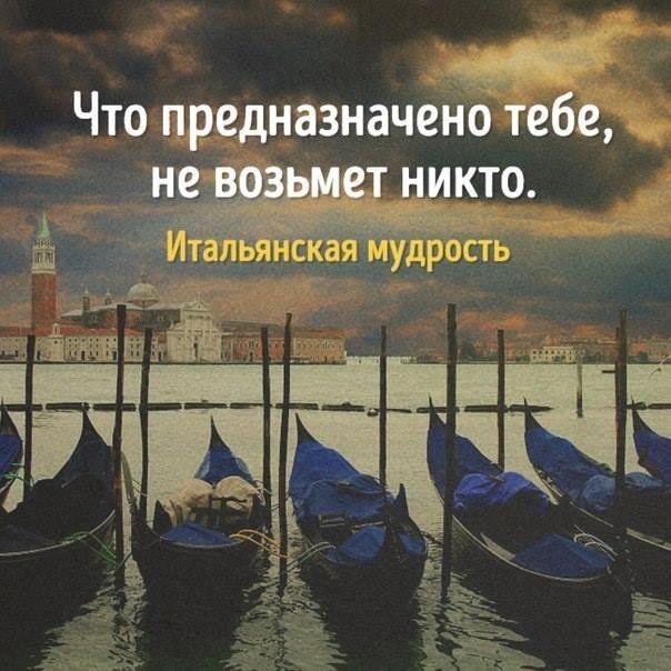#мудрость #firstgameclub #человек #мысли #мысль #жизнь #италия #интересно #высказывания #поговорки