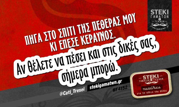 Πήγα στο σπίτι της πεθεράς μου  @Cati_Trexei - http://stekigamatwn.gr/f4152/