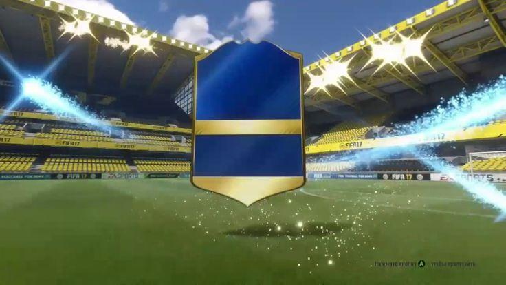 FIFA 17 СБЧ(ИПК) Бонус КС | Набор ULTIMATE | TOTS(Волкаут)