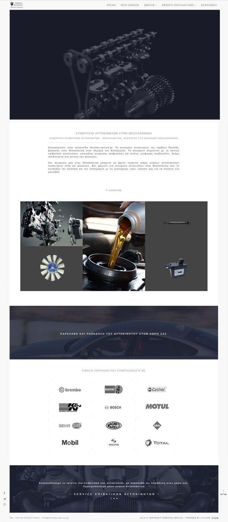Συνεργείο Αυτοκινήτων Φτερωτές #website# by Cylicom