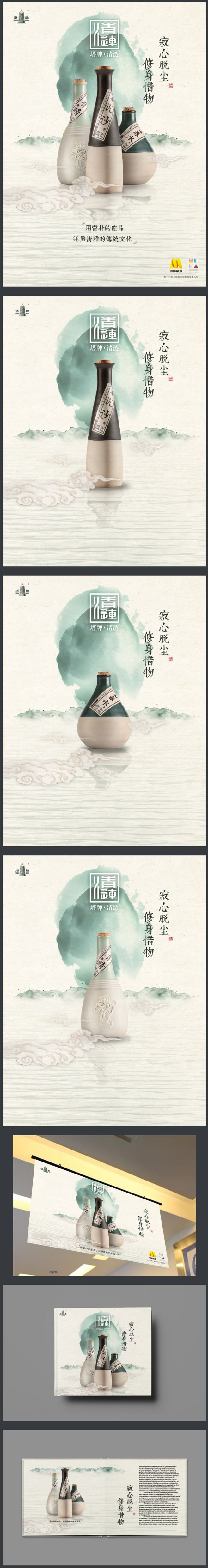 poster design gráfico apreciar mesa de estilo chinês colocado vinho ...