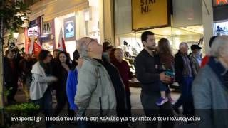 Νέα της Εύβοιας - Eviaportal.gr - YouTube