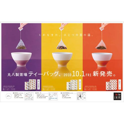 01_新聞・雑誌広告|WORKS|ワ ザ ナ カ