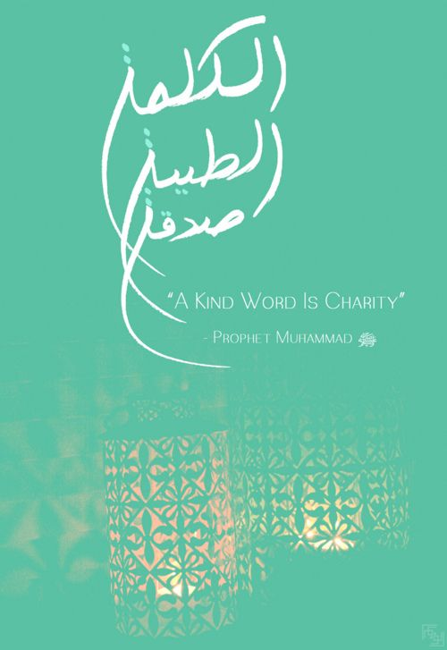 """10 Reasons to Strive for Generosity of Spirit and Kindness in Speech#5 - He ﷺ also said, """"A good word is also a charitable deed."""" (Muslim)#7- `Umar (ra) said, """"Generosity is an easy thing. It is a smiling face and kind words.""""click HERE to read more:http://www.suhaibwebb.com/personaldvlpt/character/30-reasons-to-avoid-being-an-angry-and-argumentative-person/"""