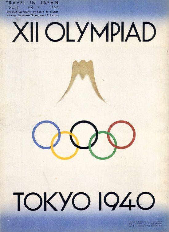 936年。第12回夏季オリンピックである東京オリンピックの原弘氏がデザインしたポスター。日中戦争での資材不足などが影響し、開催権を返上し開催されなかった。