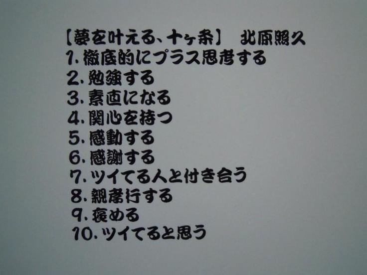 夢を叶える10箇条