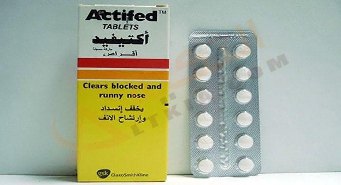دواء أكتيفيد Actifed أقراص وشراب طارد فعال للبلغم حيث