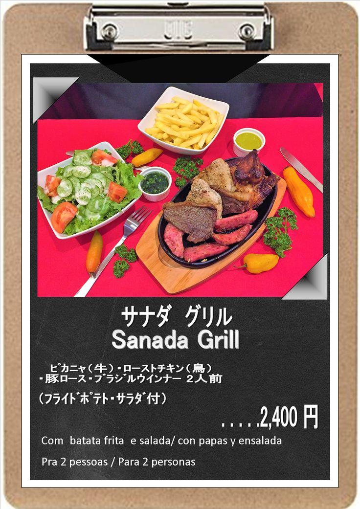 新メニュー ・ サナダグリル ピカニャステーキ(牛)、豚ロース、ブラジルウインナー、炭火焼ローストチキン、サラダ、フライドポテト付。2人前