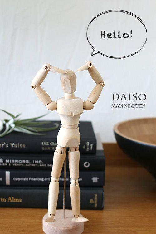 ★ダイソー300円デッサン用人形が可愛いすぎ♪  インテリアと暮らしのヒント
