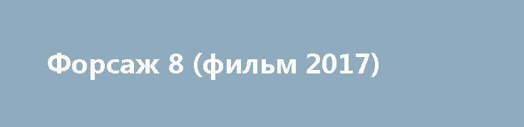 Форсаж 8 (фильм 2017) http://kinofak.net/publ/prikljuchenija/forsazh_8_film_2017/10-1-0-6028  «Форсаж 8» — наверное, не осталось в мире людей, которые не знают, что скрывается за этим названием. Или за названием «The Fate of the Furious». Скоростные тачки, яростные гонки? Как бы не так. Начиная с пятой части, франшиза «Форсаж» в погоне за огромными сборами давно уже развернулась в сторону эффектных боевиков, отличительной чертой которых стала запихивание дорогущих спорткаров куда не попадя.В…
