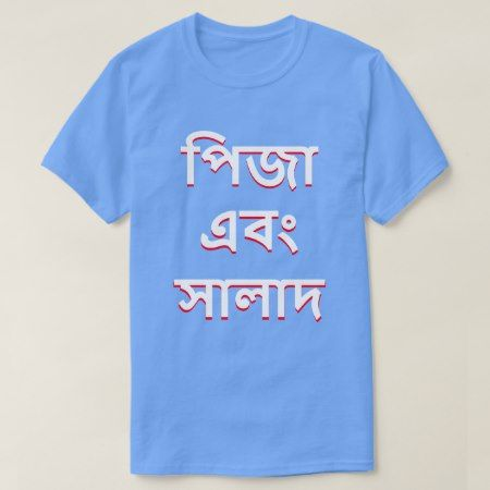pizza and salad in Bengali (পিজা এবং সালাদ) T-Shirt - click to get yours right now!