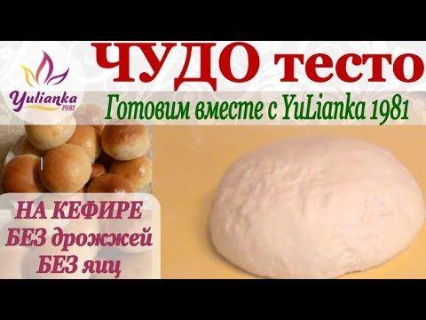 ЧУДО-ТЕСТО на кефире БЕЗ ЯИЦ. Готовим вместе с YuLianka1981 /dough on kefir without eggs - YouTube