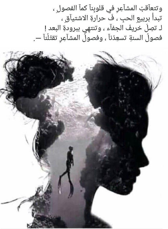Pin by Besho Besha on خواطر متناثرة Arabic quotes