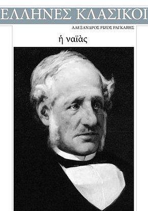 Γεννημένος στην Κωνσταντινούπολη το 1809, ο Αλέξανδρος Ρίζος Ραγκαβής είναι ένας από τους κορυφαίους εκπροσώπους του αθηναϊκού ρομαντισμού. Ποιητής, πεζογράφος, θεατρικός συγγραφέας, βασικός συντελεστής στους ποιητικούς διαγωνισμούς, καθηγητής της αρχαιολογίας στο Πανεπιστήμιο Αθηνών, έχει να επιδείξει αξιοσημείωτη δραστηριότητα και στον δημόσιο βίο του ελληνικού κράτους.