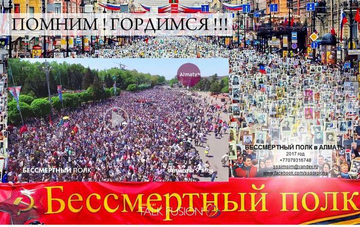 «Бессмертный полк» в Алматы собрал невероятное количество участников ! Смотрите видео: