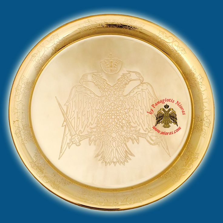 Proskomidia Holy Communion Disc with Byzantine Eagle and Grapes Round Gold Plated d:20cm, Andidoron Bowls, www.Nioras.com - Byzantine Orthodox Art & Greek Traditional Products - Byzantine Christian Icons, Mount Athos Incense, Orthodox Church Supplies, Wedding Gifts, Bookstore Supplies