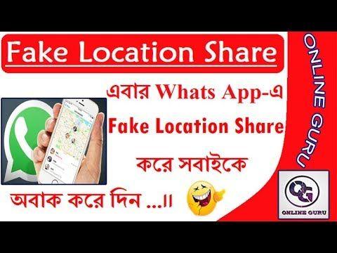 কভব Whats App-এ Fake Location Share করবন |how to share fake location on whatsapp Bangla