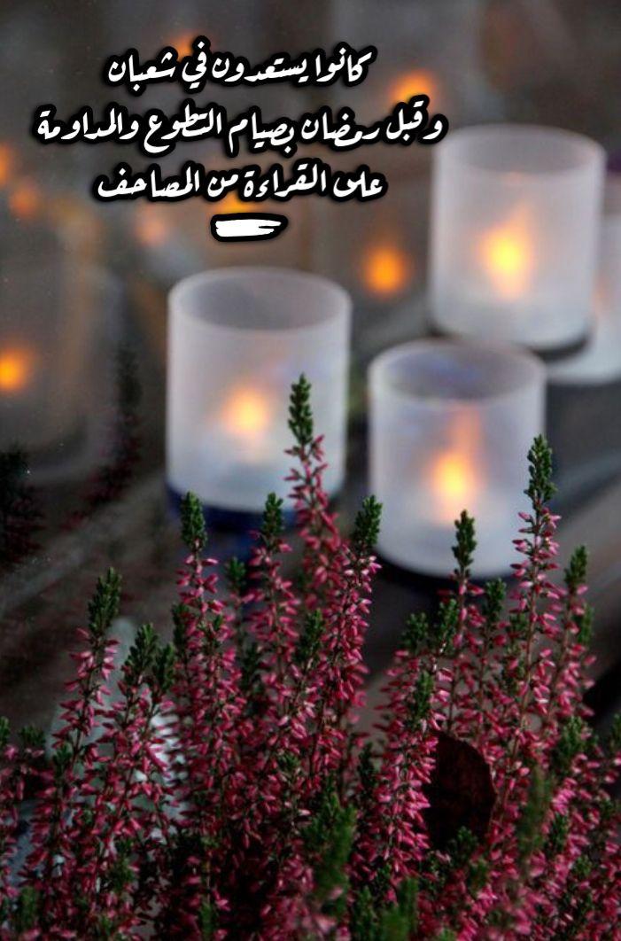 كانوا يستعدون في شعبان وقبل رمضان بصيام التطوع والمداومة على القراءة من المصاحف تزودوا غدا صيام الخميس بذك Candles Fall Candles Candle Decor