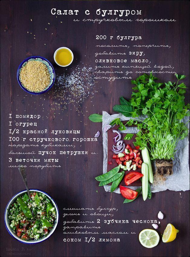 Салат с булгуром, овощами и зеленью