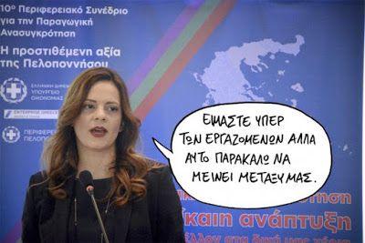 PATRINAKI: ΣΤΟ ΤΡΑΠΕΖΙ ΚΑΙ ΠΑΛΙ ΤΑ ΕΡΓΑΣΙΑΚΑ !!!